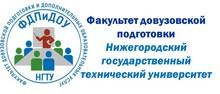 Центр довузовской подготовки НГТУ