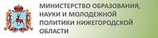 сайт Министерства образования, науки и молодежной политики  Нижегородской области
