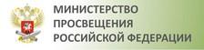 сайт Министерства просвещения  Российской Федерации