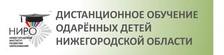 Дистанционное обучение одарённых детей Нижегородской области