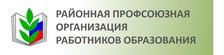 Районная профсоюзная организация работников образования